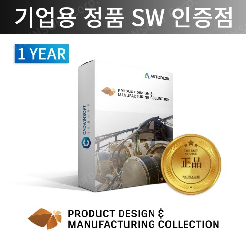 AUTODESKPRODUCT DESIGN & MANUFACTURING COLLECTION오토데스크 PDM 컬렉션[기업용, 1년 임대]