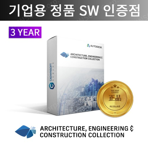 AUTODESKARCHITECTURE, ENGINEERING & CONSTRUCTION COLLECTION오토데스크 AEC 컬렉션[기업용, 3년 임대]